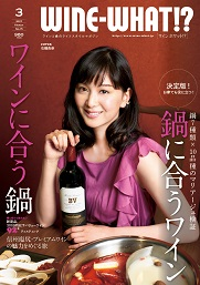 Wine What Magazine March 2017